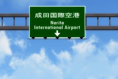 Tokyo Narita Japan Airport Highway Road Sign